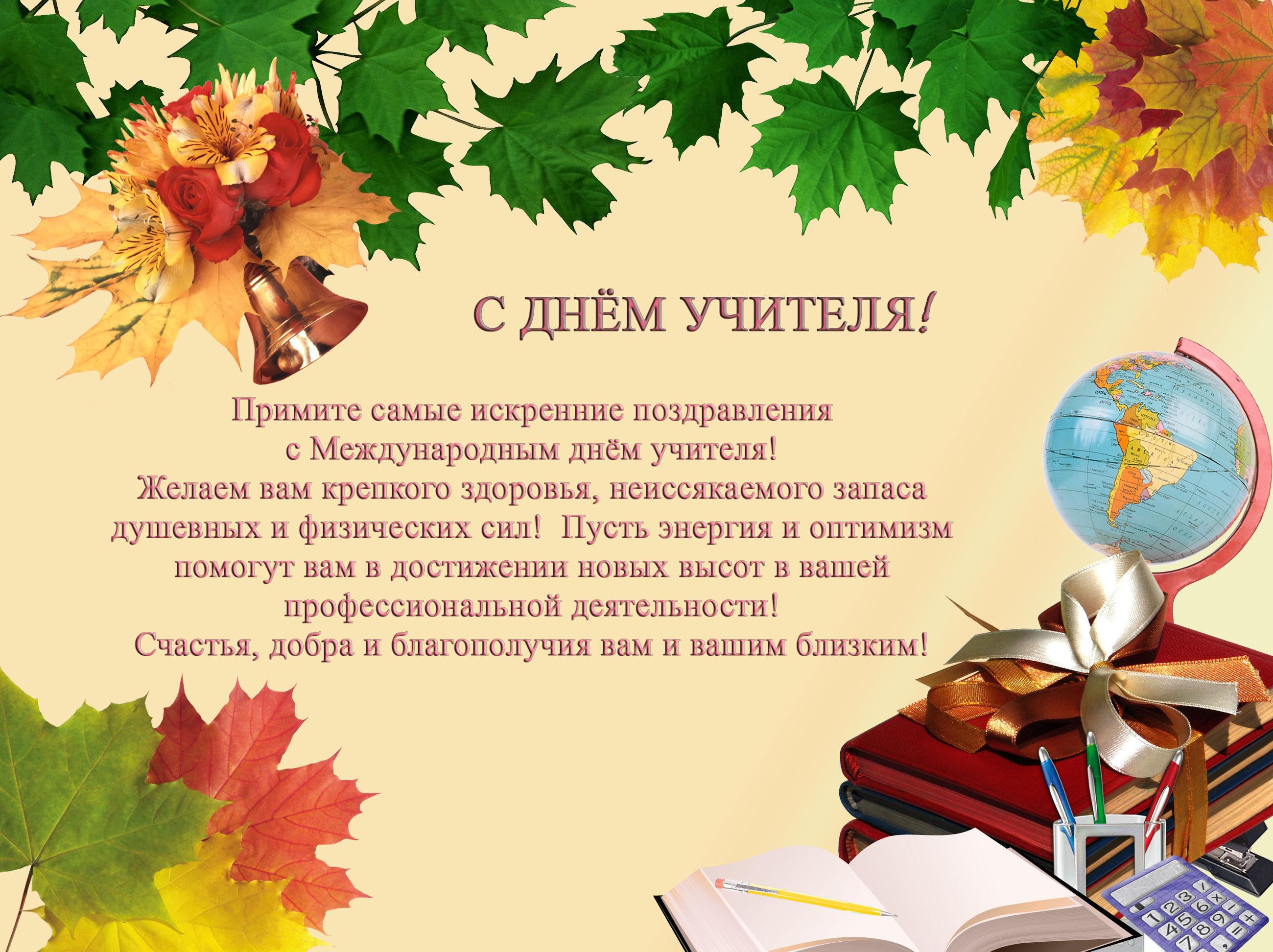 Поздравления к дню учителя первоклассниками